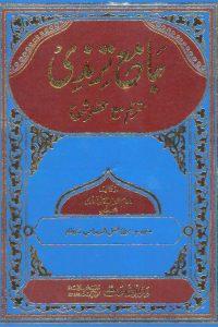 جامع ترمذی (المجلد الأول)