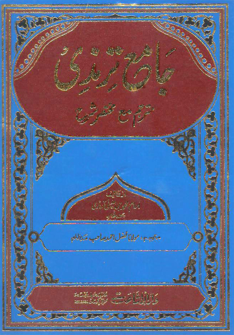 جامع ترمذی (المجلد الثاني)