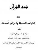 فهم القرآن بين القواعد الضابطة والمزالق المهلكة