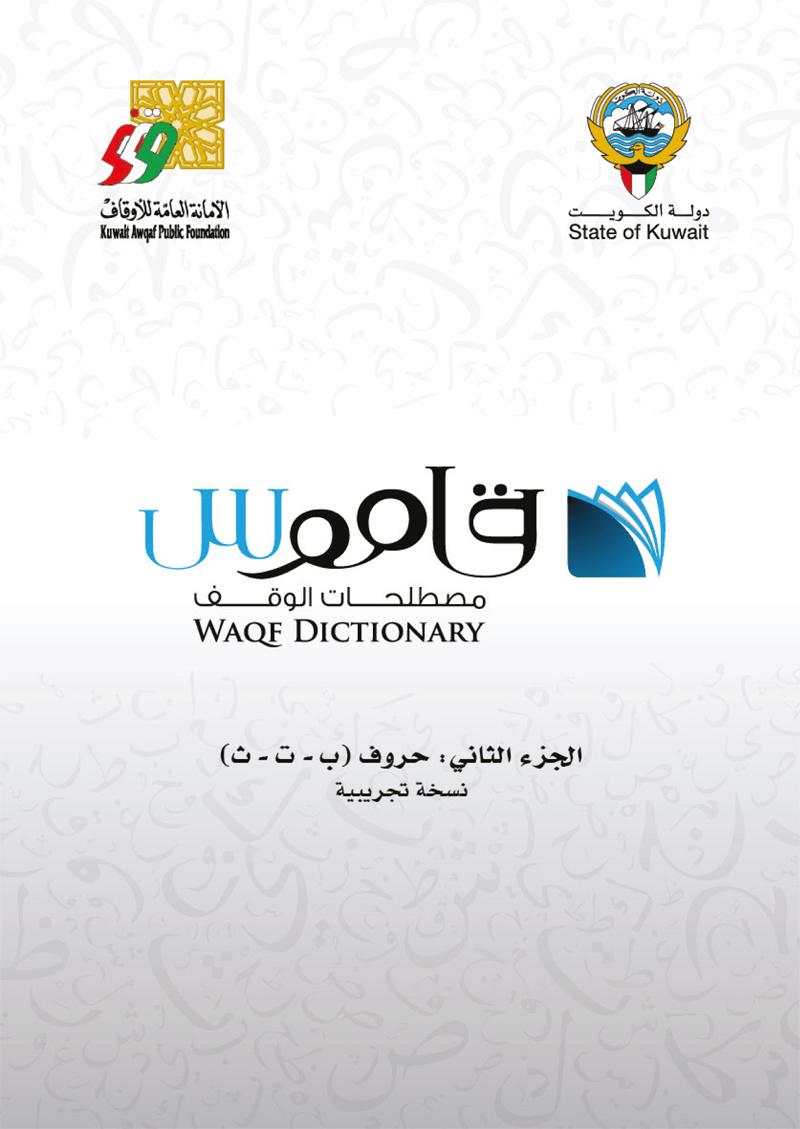 قاموس مصطلحات الوقف- الجزء الثاني حروف (ب-ت-ث)