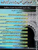 مجلة البحوث العلمية والدراسات الإسلامية (العدد الثاني)