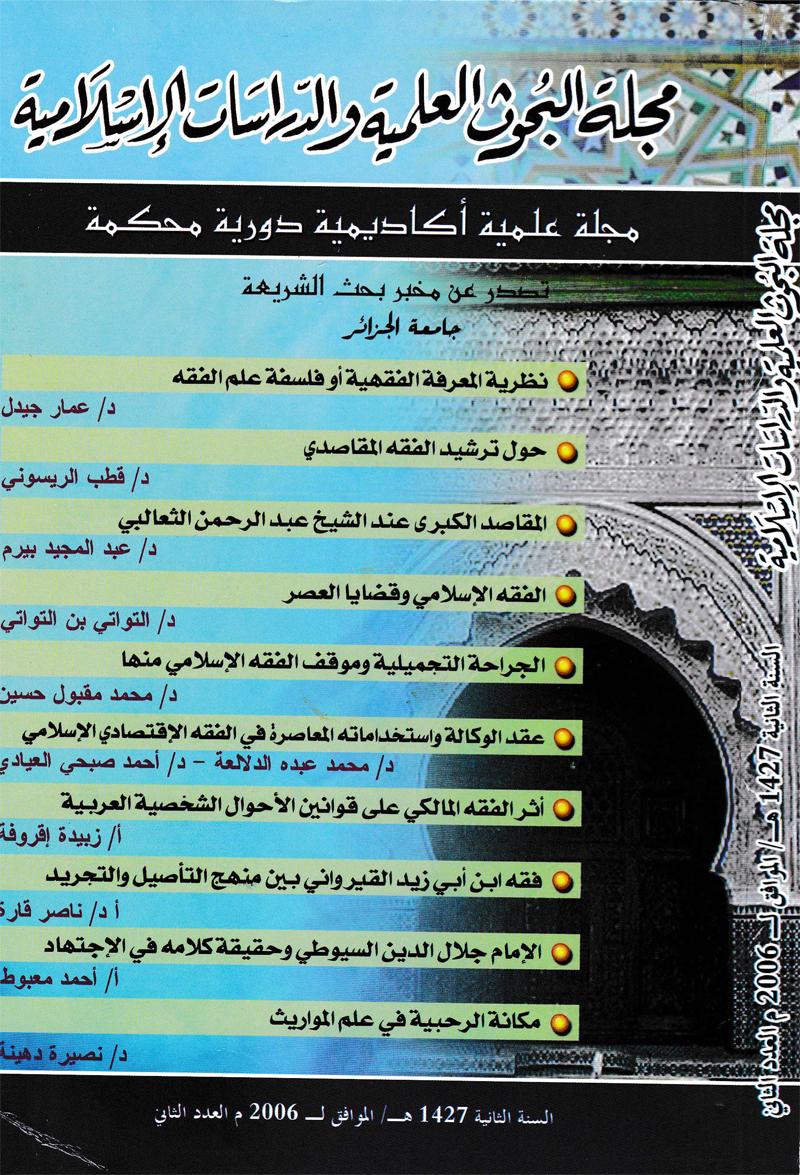مجلة البحوث العلمية والدراسات الاسلامية