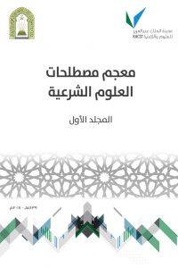 معجم مصطلحات العلوم الشرعية – المجلد الأول ( حرف الألف – حرف التاء)