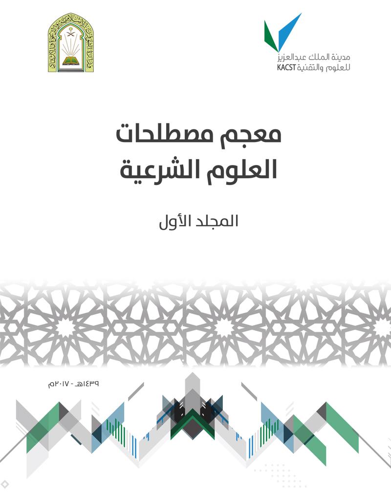 معجم مصطلحات العلوم الشرعية - المجلد الأول ( حرف الألف - حرف التاء)