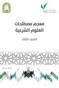معجم مصطلحات العلوم الشرعية – المجلد الثالث ( حرف العين – حرف الميم)