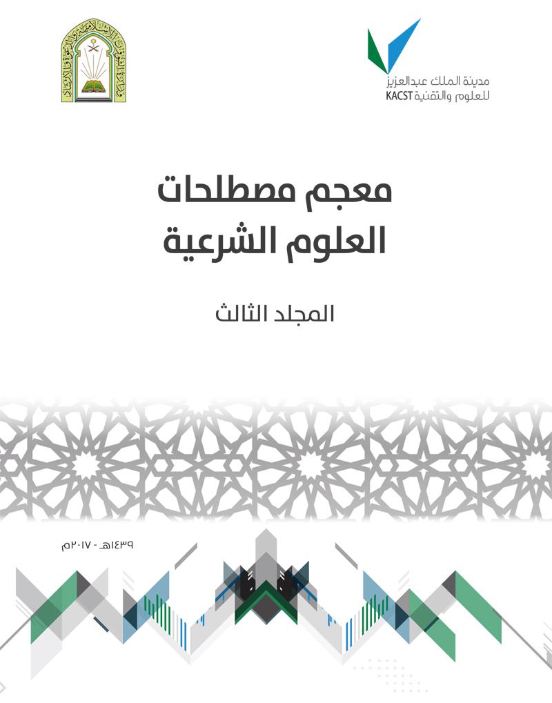 معجم مصطلحات العلوم الشرعية - المجلد الثالث ( حرف العين - حرف الميم)