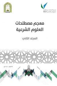 معجم مصطلحات العلوم الشرعية –  المجلد الثاني ( حرف الثاء- حرف الظاء)