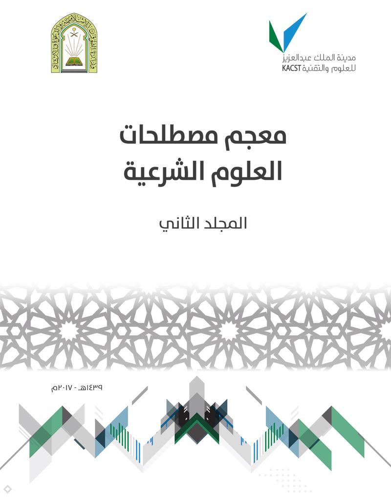 معجم مصطلحات العلوم الشرعية - المجلد الثاني ( حرف الثاء- حرف الظاء)