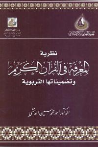 نظرية المعرفة في القرآن الكريم وتضميناتها التربوية