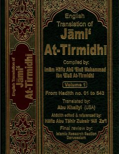 English Translation of Jami` At-Tirmidhi (Volume 1)
