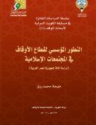 التطور المؤسسي لقطاع الأوقاف في المجتمعات الإسلامية: دراسة حالة جمهورية مصر العربية