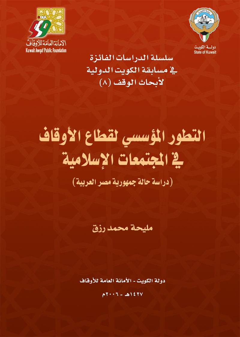 التطور المؤسسي لقطاع الأوقاف في المجتمعات الإسلامية