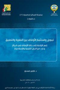 تمويل واستثمار الأوقاف بين النظرية والتطبيق: مع الإشارة إلى حالة الأوقاف في الجزائر وعدد من الدول الغربية والإسلامية