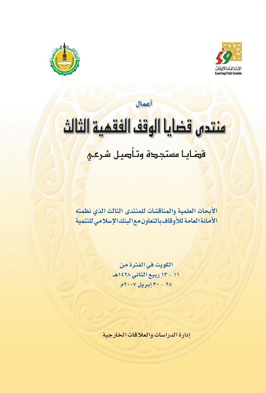 أعمال منتدى قضايا الوقف الفقهية الثالث (قضايا مستجدة وتأصيل شرعي)