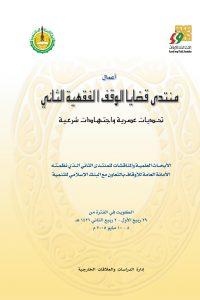 أعمال منتدى قضايا الوقف الفقهية الثاني (تحديات عصرية واجتهادات شرعية)