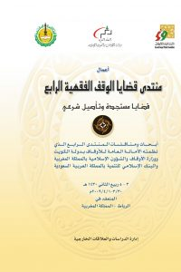 أعمال منتدى قضايا الوقف الفقهية الرابع (قضايا مستجدة وتأصيل شرعي)