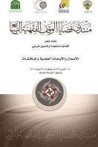 منتدى قضايا الوقف الفقهية السابع (قضايا مستجدة وتأصيل شرعي)