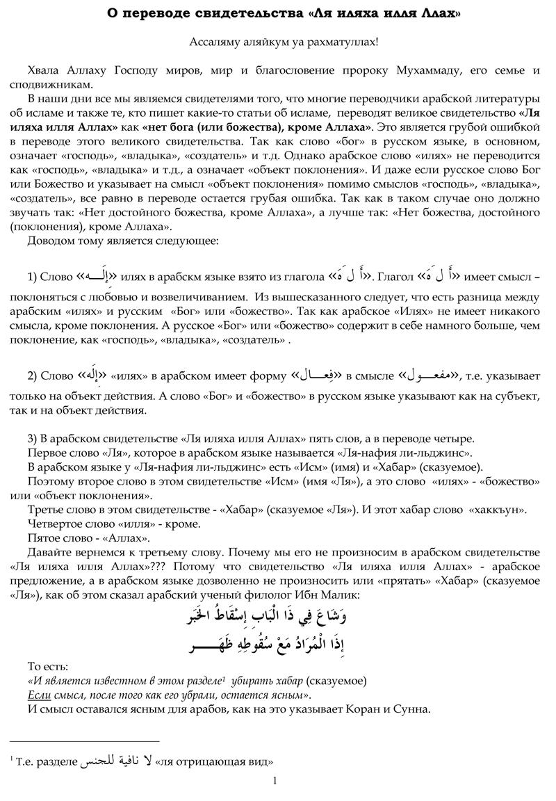 О переводе свидетельства «Ля иляха илля Ллах»