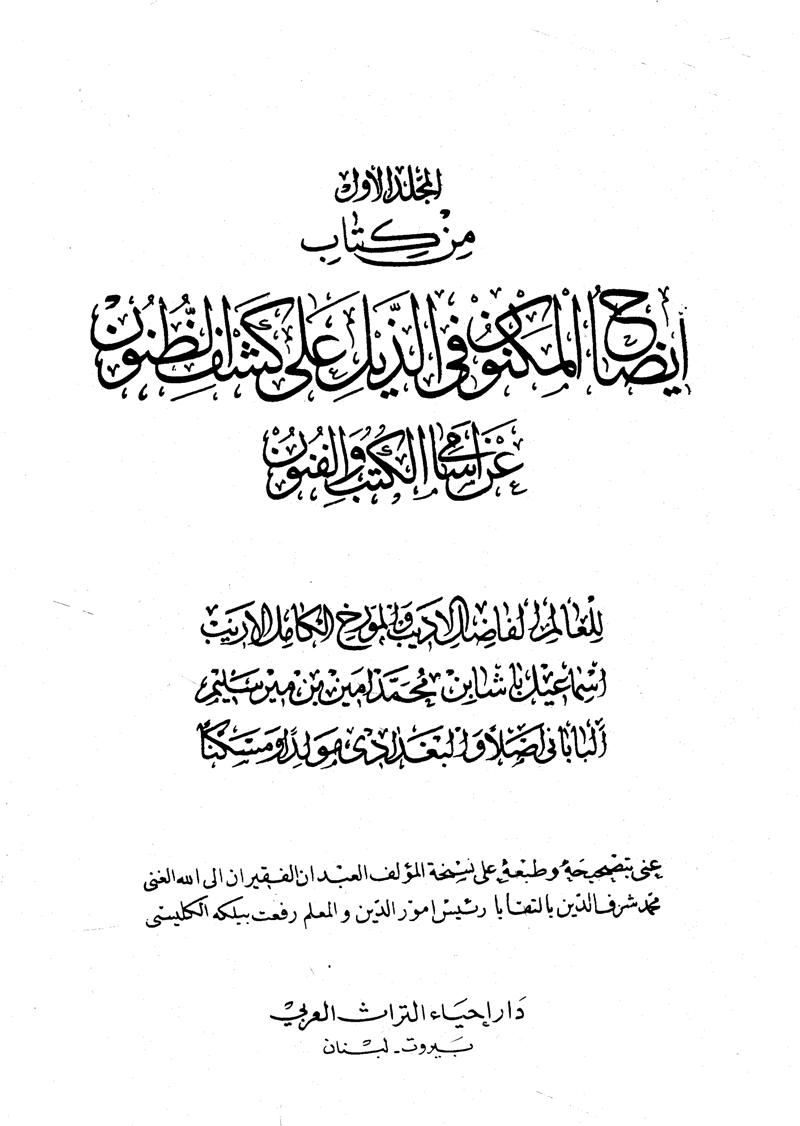 إيضاح المكنون في الذيل على كشف الظنون – المجلد الأول