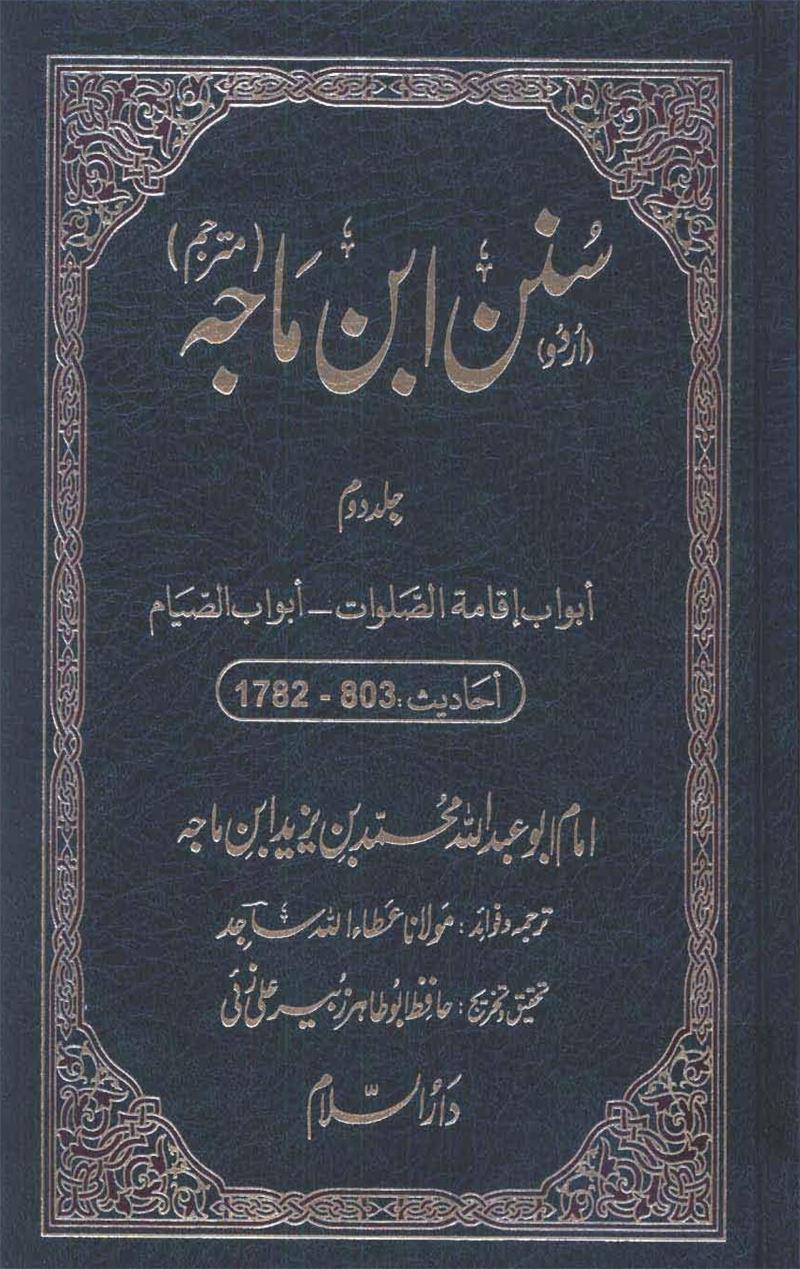 سُنن ابن ماجہ - أبواب إقامة الصلوات - أبواب الصيام - احاديث 803-1782 (جلد دوم)