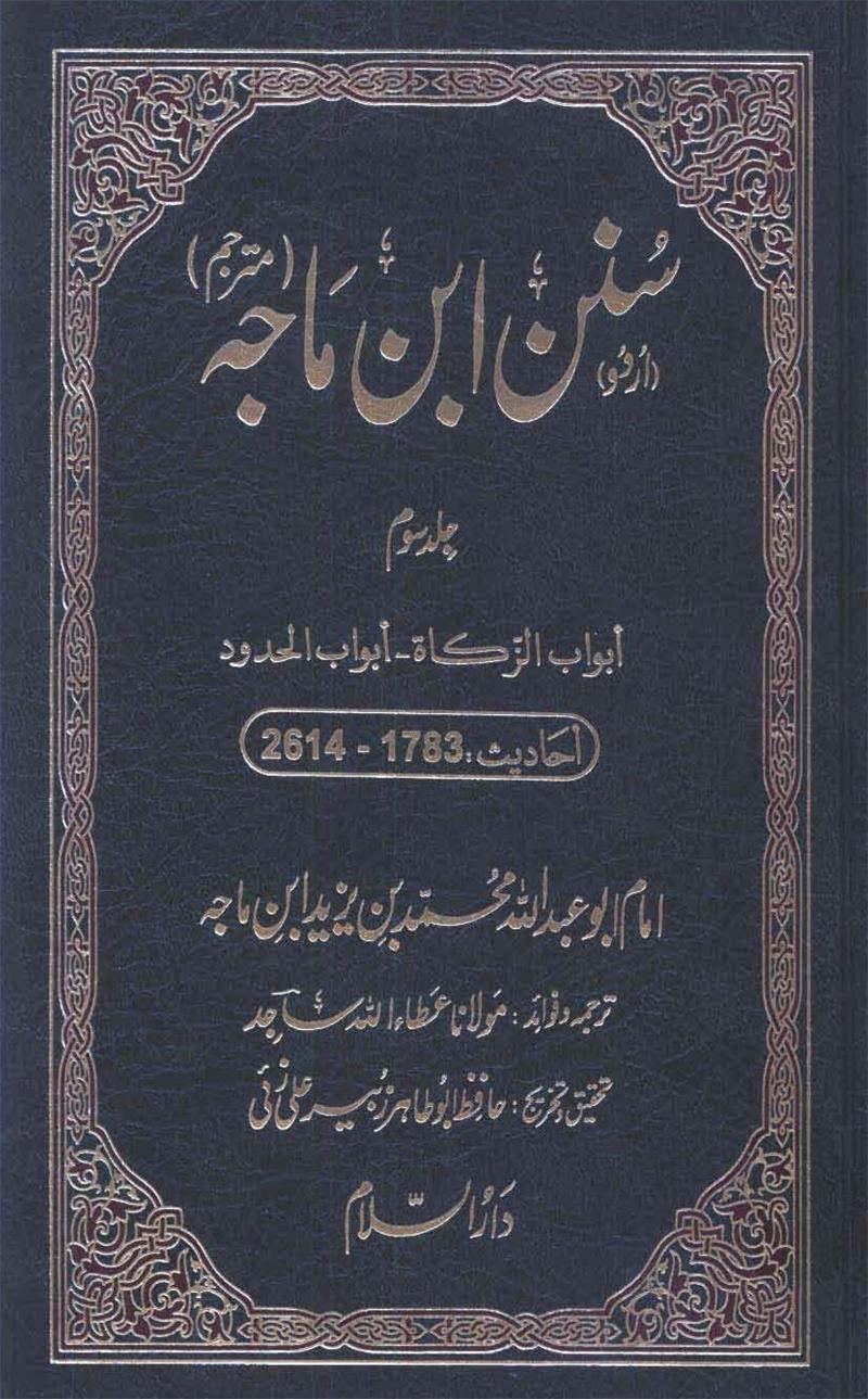 سُنن ابن ماجہ - أبواب الزكاة - أبواب الحدود - احاديث 1782- 2614 (جلد سوم)