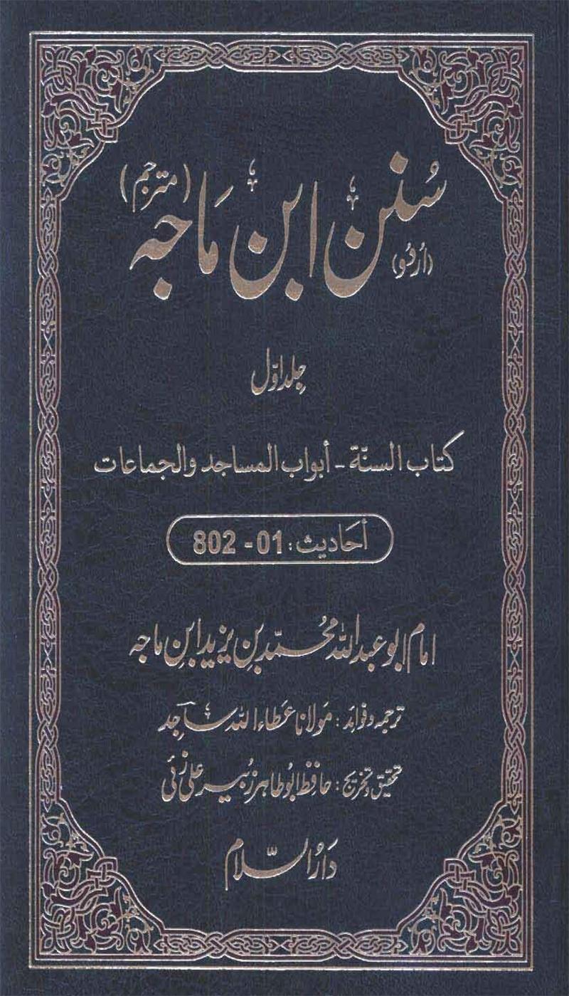 سُنن ابن ماجہ  – أبواب المساجد الجماعات احاديث:1-802 جلد اول