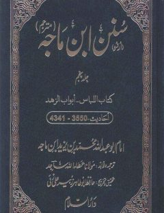 سُنن ابن ماجہ  -كتاب الباس- أبواب الزهد احاديث: 3550 -4341 (جلد بنجم)