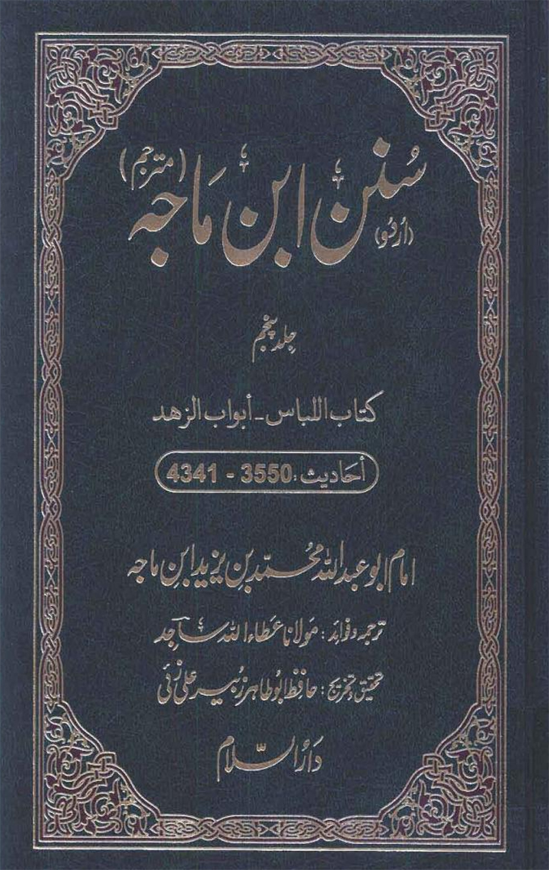 سُنن ابن ماجہ -كتاب الباس- أبواب الزهد احاديث 3550 -4341 (جلد بنجم)