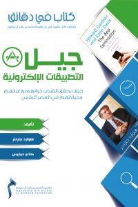 كتاب في دقائق: جيل التطبيقات الإلكترونية