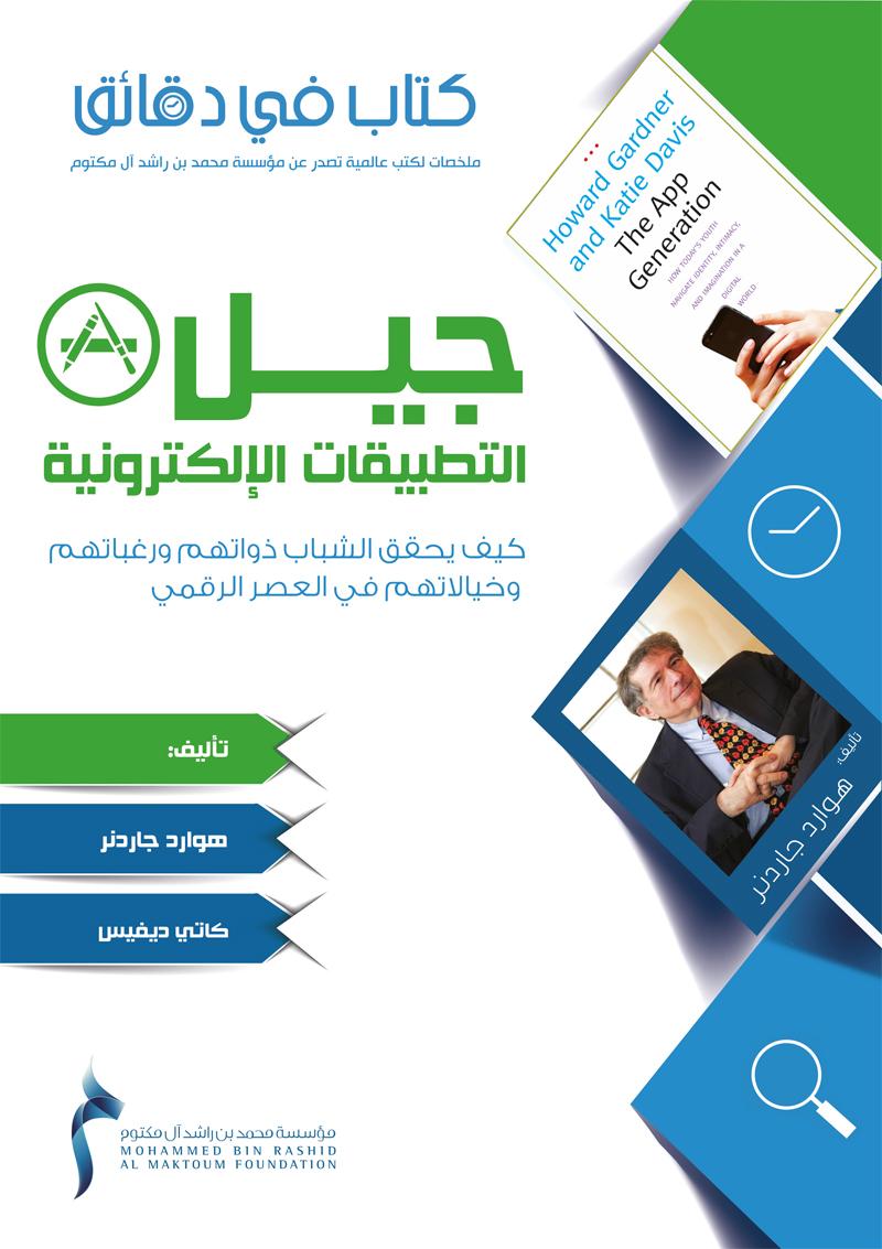 كتاب في دقائق جيل التطبيقات الإلكترونية