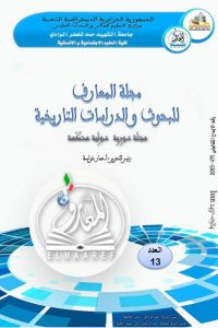 مجلة المعارف للبحوث والدراسات التاريخية (العدد الثالث عشر)