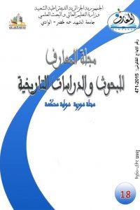 مجلة المعارف للبحوث والدراسات التاريخية (العدد الثامن عشر)