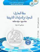 مجلة المعارف للبحوث والدراسات التاريخية (العدد الثانى عشر)