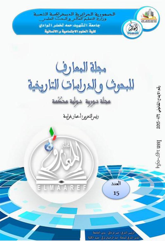 مجلة المعارف للبحوث والدراسات التاريخية (العدد الخامس عشر)