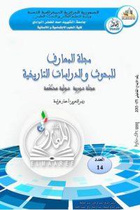 مجلة المعارف للبحوث والدراسات التاريخية (العدد الرابع عشر)