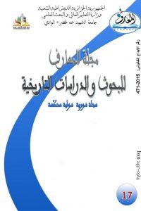 مجلة المعارف للبحوث والدراسات التاريخية (العدد السابع عشر)