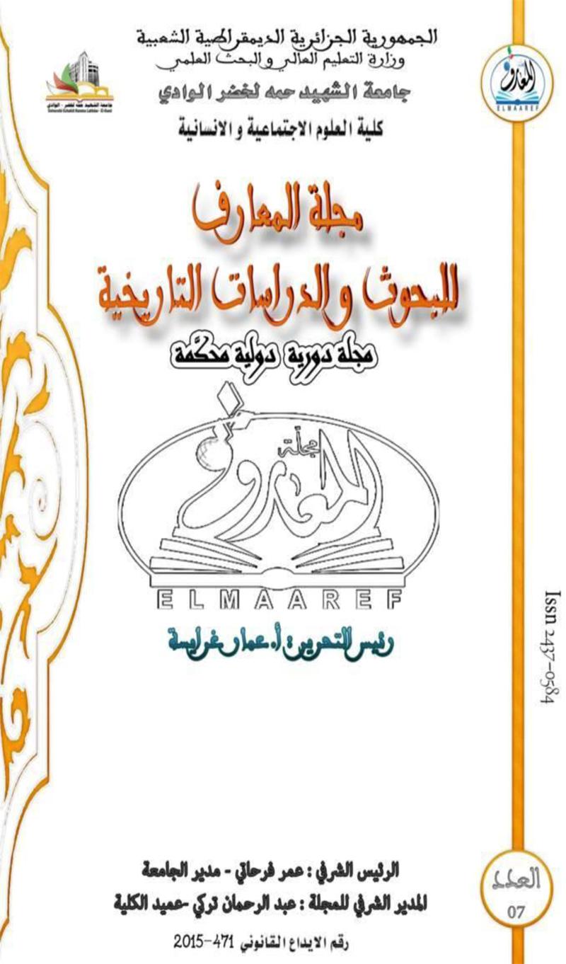 مجلة المعارف للبحوث والدراسات التاريخية (العدد السابع)