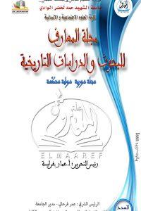 مجلة المعارف للبحوث والدراسات التاريخية (العدد السادس)