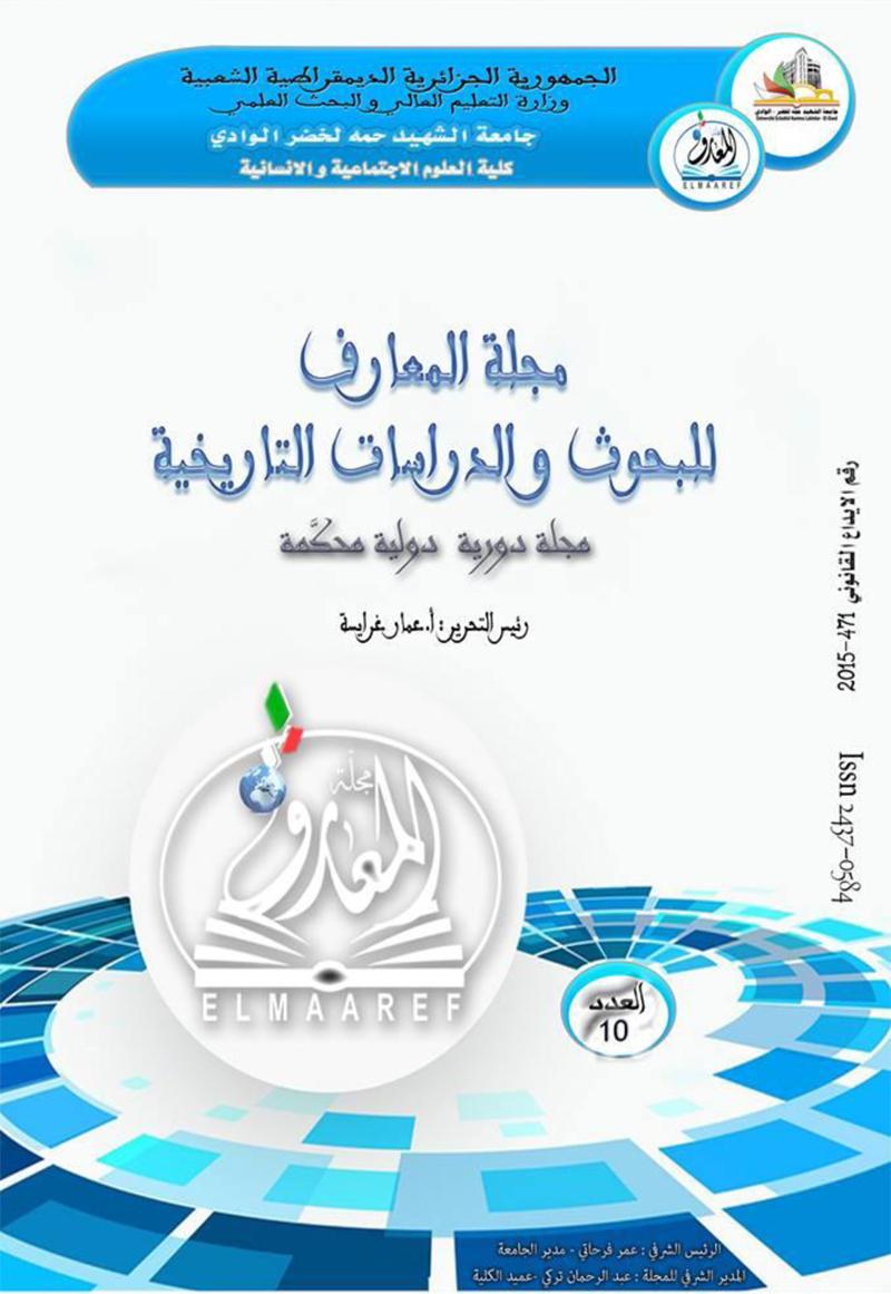 مجلة المعارف للبحوث والدراسات التاريخية (العدد العاشر)