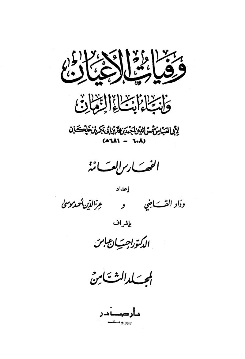 وفيات الاعيان وانباء ابناء الزمان - الجزء الثامن