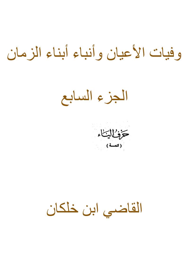 وفيات الأعيان وأنباء أبناء الزمان - الجزء السابع