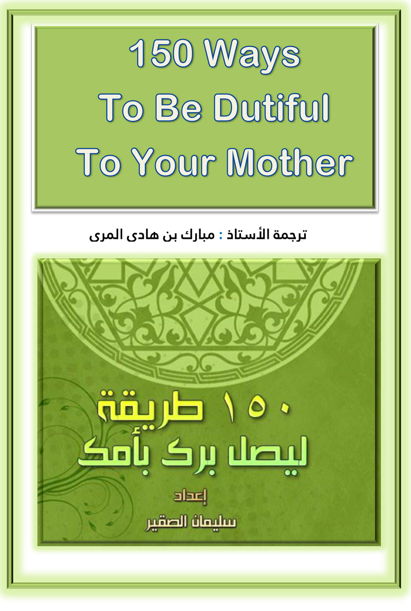 150 Ways To Be Dutiful To Your Mother