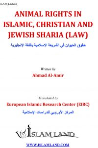 Animal rights in Islamic, Christianity and Jewish sharia (law)