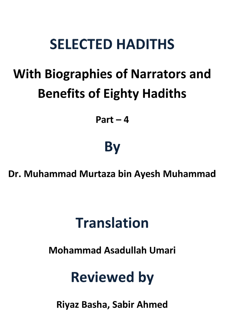 With Biographies of Narrators and Benefits of Eighty Hadiths