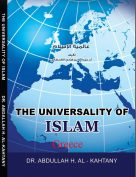 Η Καθολικότητα του Ισλάμ