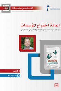 كتاب في دقائق: إعادة اختراع المؤسسات