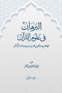 البرهان في علوم القرآن (الجزء الأول)