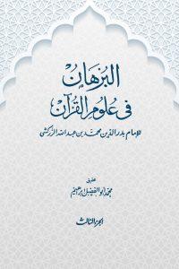 البرهان في علوم القرآن (الجزء الثالث)