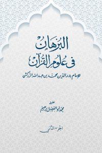 البرهان في علوم القرآن (الجزء الثاني)