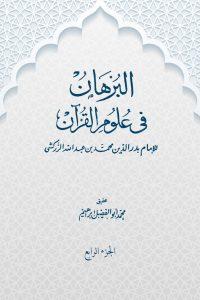 البرهان في علوم القرآن (الجزء الرابع)